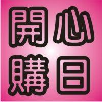 迪士尼 手帳簿 日本文具 便利貼 代購紙膠帶 [開心購日]日本直接代購